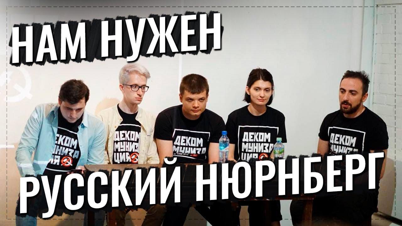 25.06.2018 Конференция по декоммунизации прошла в Москве