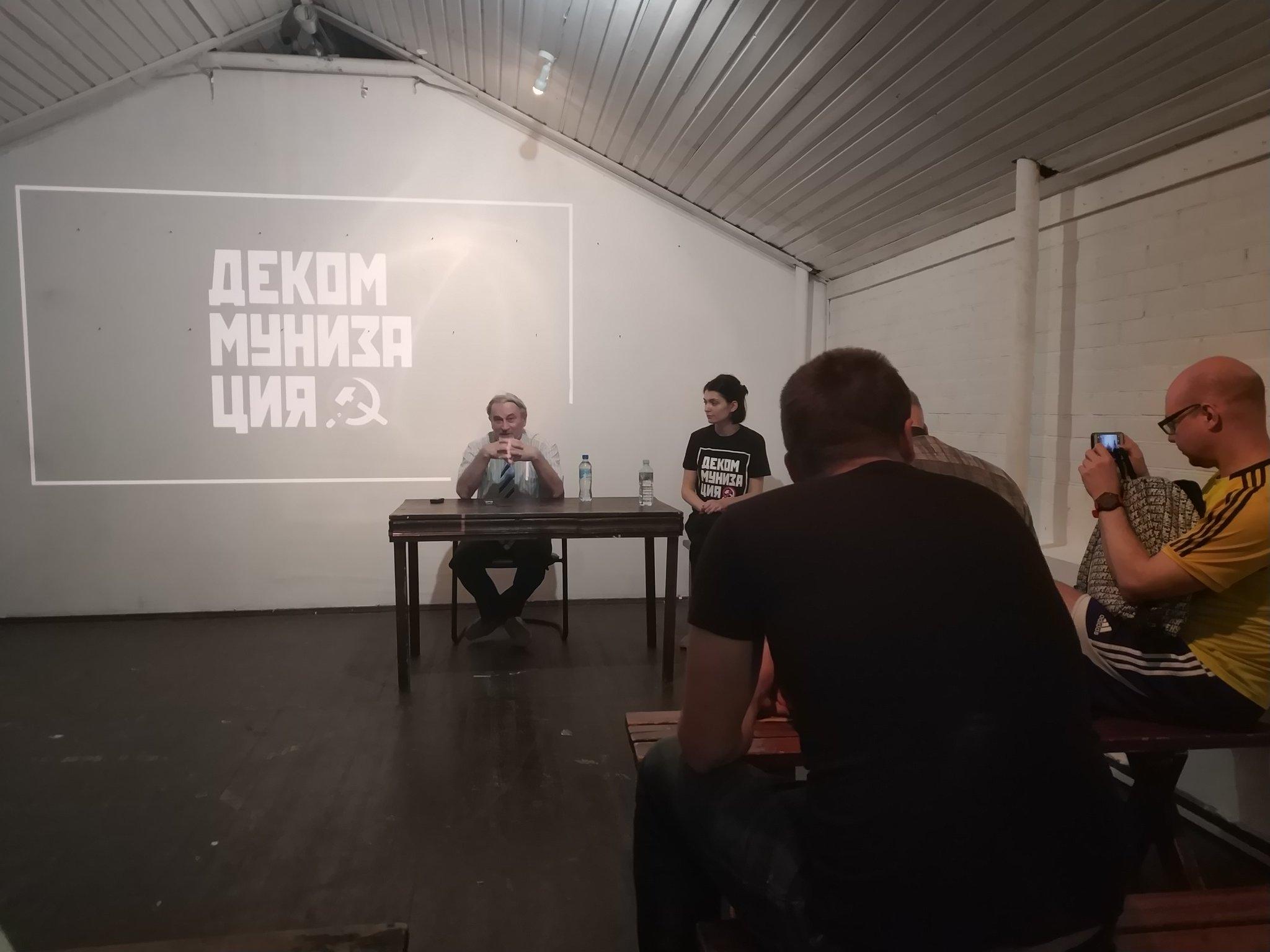 Конференция проекта #декоммунизация, выступает доктор исторических наук Сергей Волков