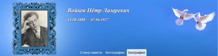 20160204-Войков Пётр Лазаревич