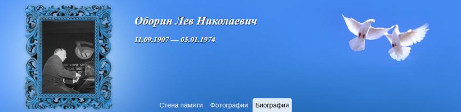 20160204-Оборин Лев Николаевич