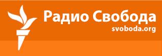 20151109_09-13-Радио_Свобода