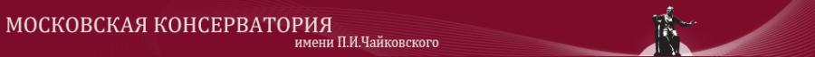 20160204-Московская консерватория