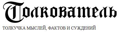 V-logo-ttolk_ru