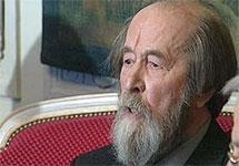 02.04.2008 Солженицын: Голодомор не был геноцидом