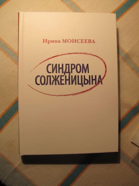 Ирина Моисеева Синдром Солженицына
