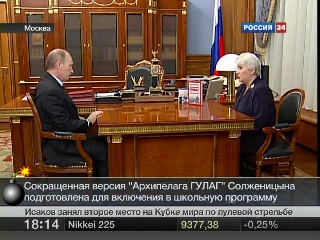 Путин-Солженицына-АГ-бомба