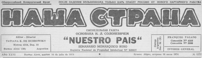 Наша страна (Буэнос-Айрес), 1974, №1272 (16 июля)