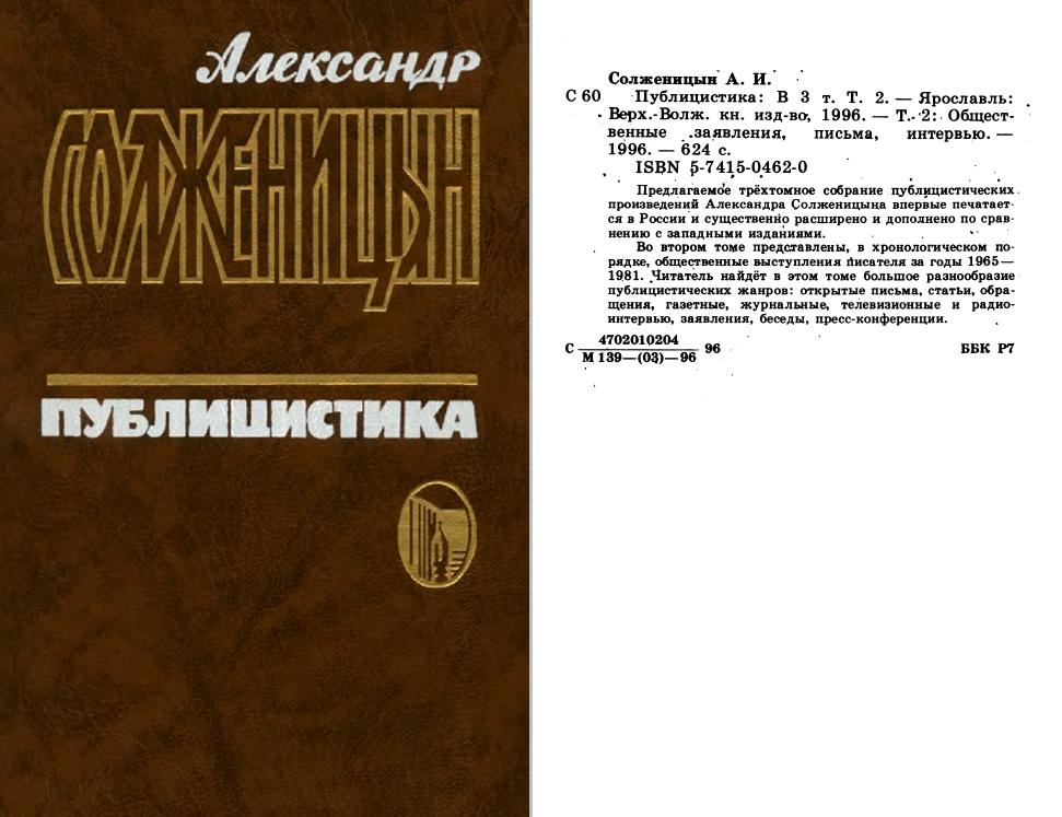 Публицистика-т2-с001-621