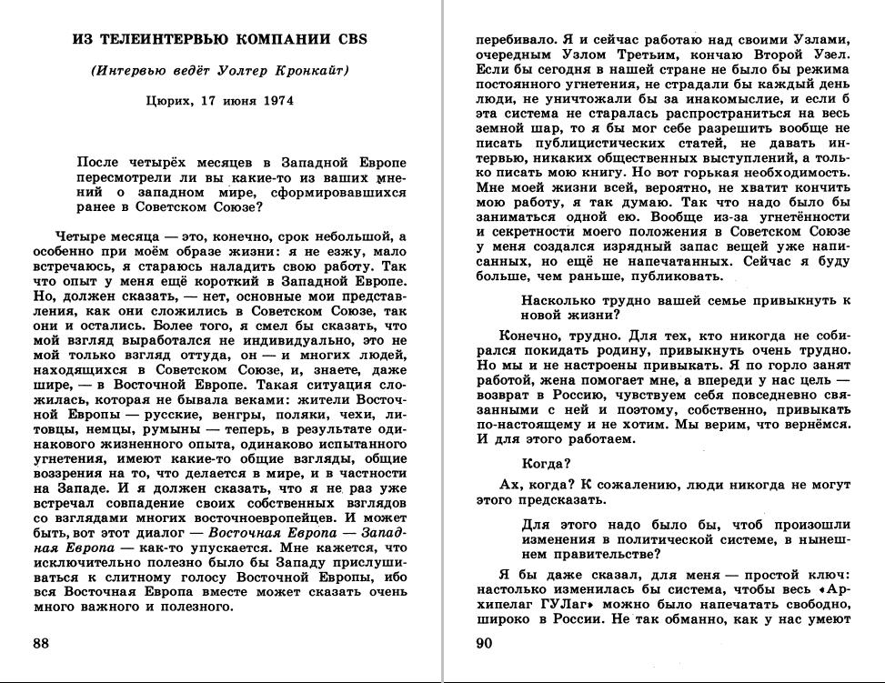 Публицистика-т2-с088-090