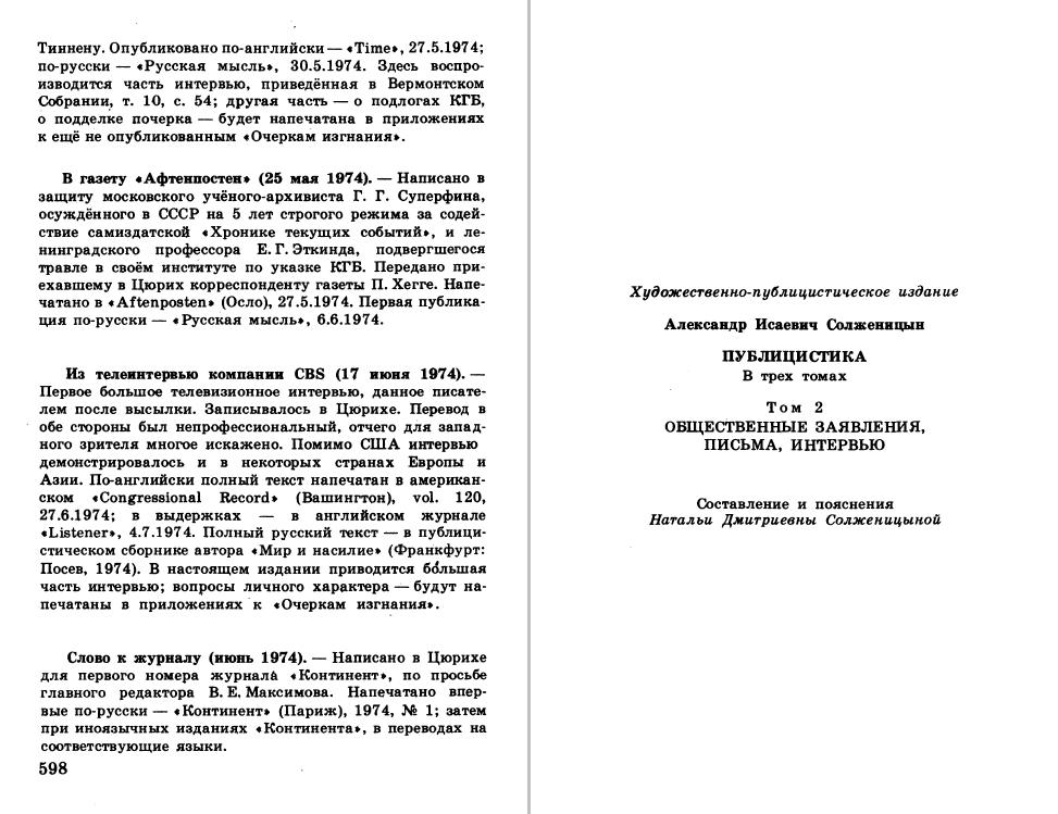 Публицистика-т2-с598-622