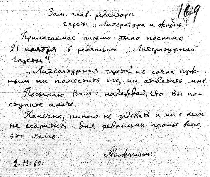 20180216-Почему в РГАЛИ скрывают от исследователей материалы о Солженицыне~1-2_Solzh_doc002-1.jpg