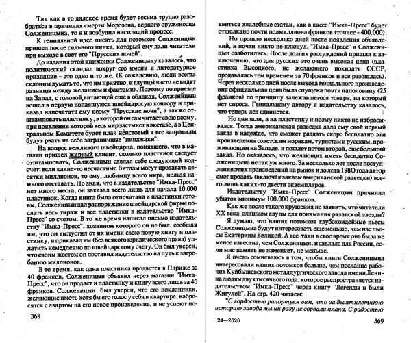 Флегон-1994-p368-369