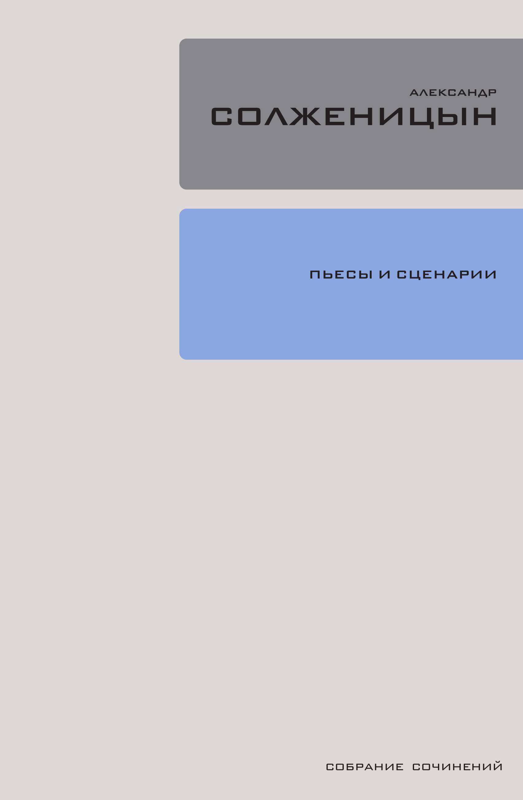 Собрание сочинений в 30 томах. Том 19. Пьесы и сценарии (2017)