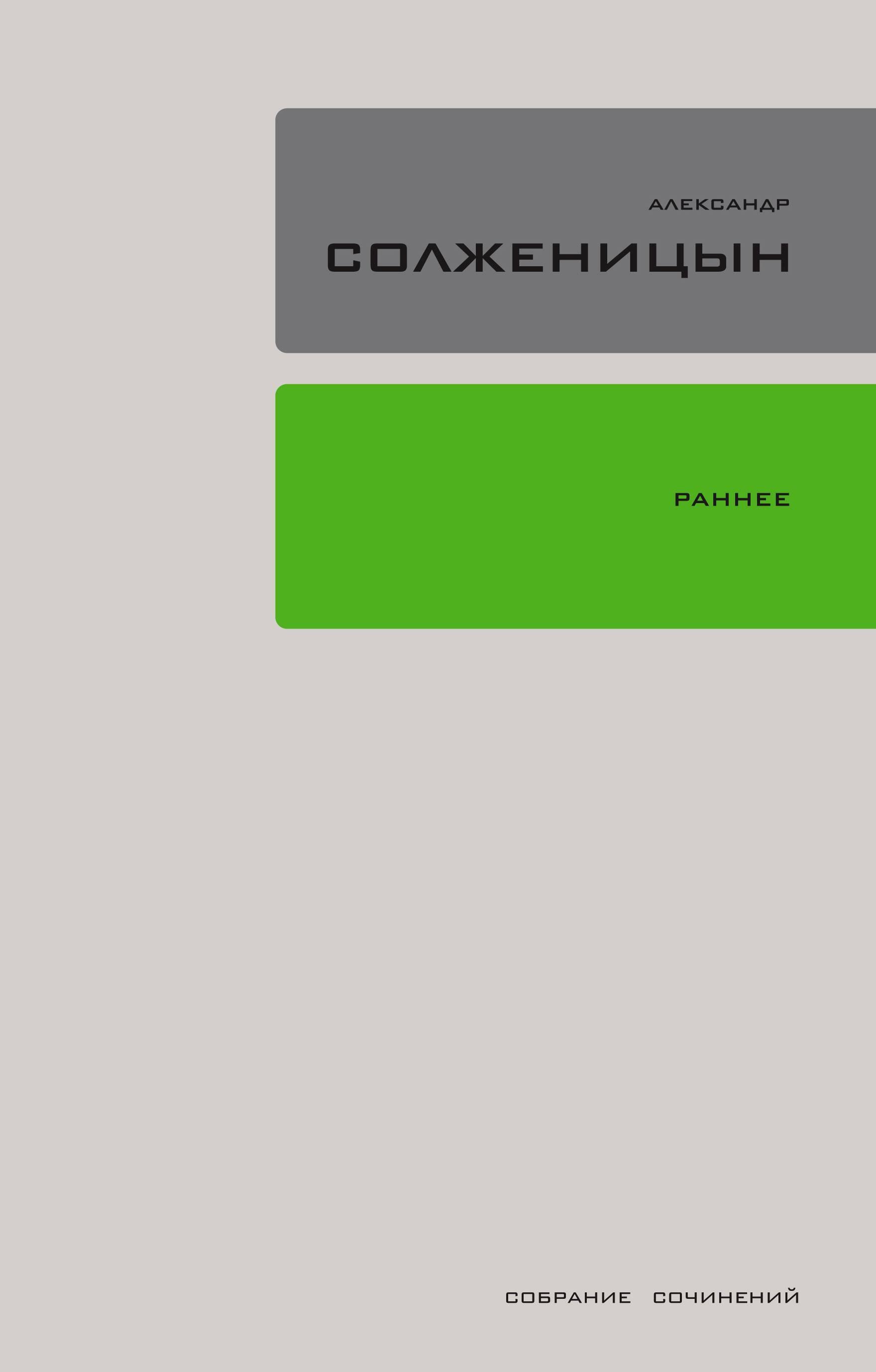 Собрание сочинений в 30 томах. Том 18. Раннее (2016)