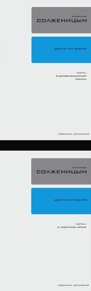 Двести лет вместе, 26—27 тома (2015)~Cover-26-Soljen-1