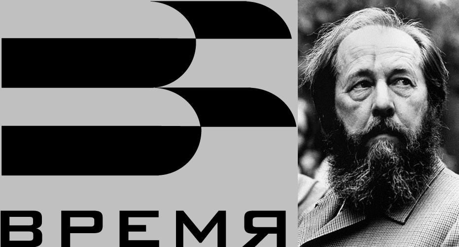vremya-logo-Солженицын