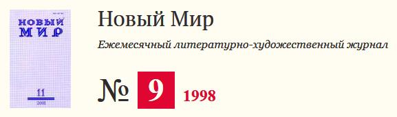Новый мир-1998-N9