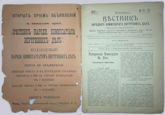 Вестник НКВД-1918-09-26-Т21-22-p4b