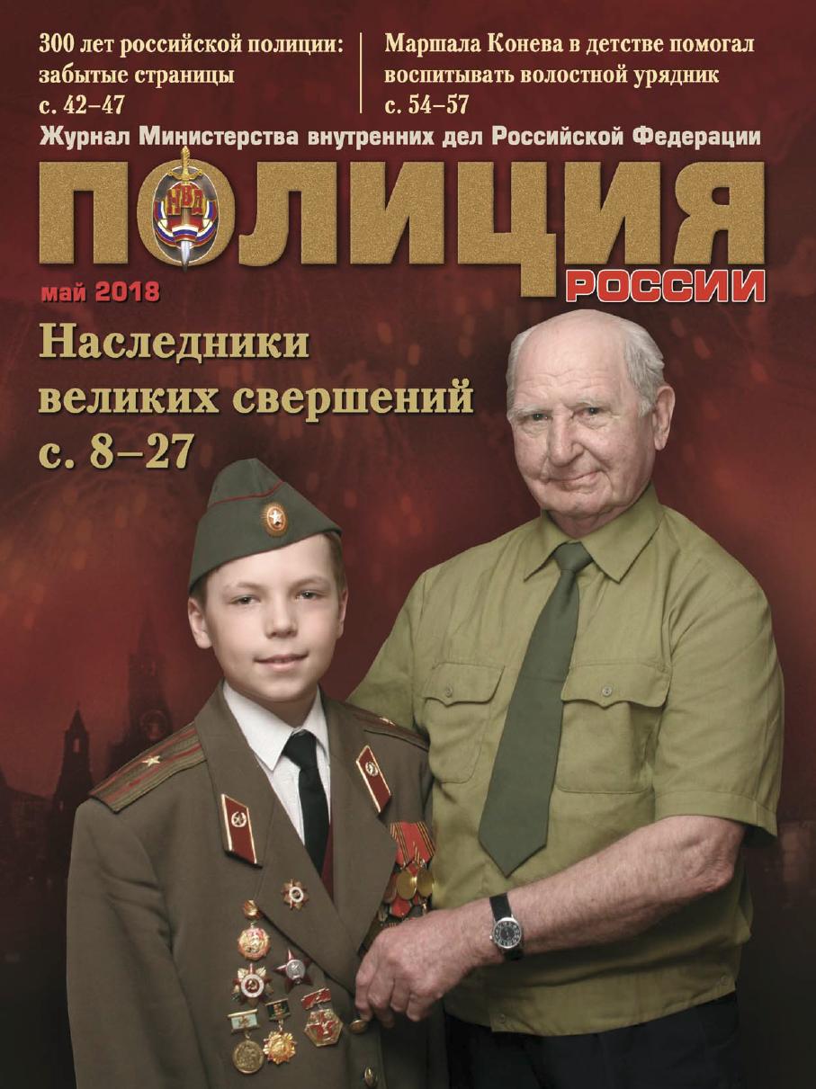 Полиция России-2018-05