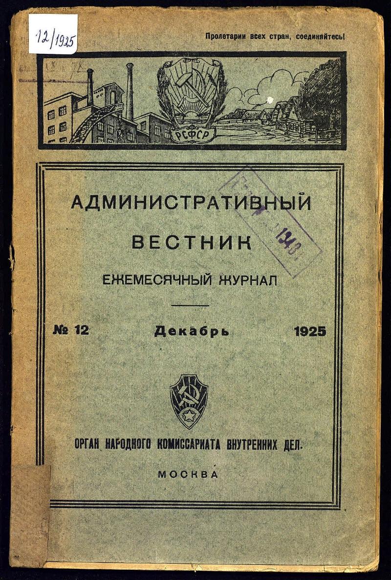 Административный вестник. Г. 4 [т.е. 3] 1925, № 12 (декабрь)