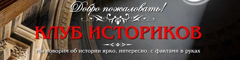 Клуб левых историков и обществоведов (КЛИО)