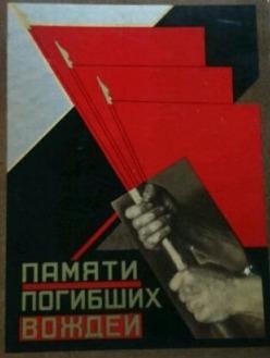 Памяти погибших вождей (1927)