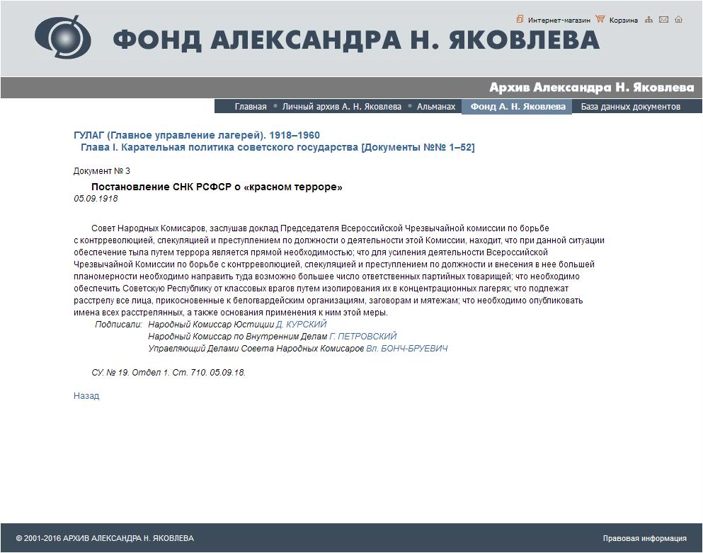 Постановление СНК РСФСР о «красном терроре» 05.09.1918