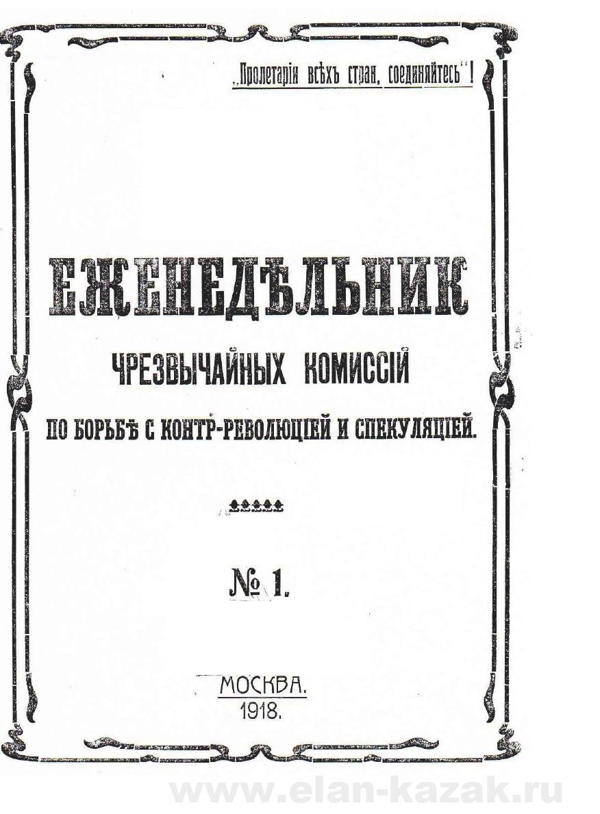 Еженедельник ВЧК-1918-N1-p01