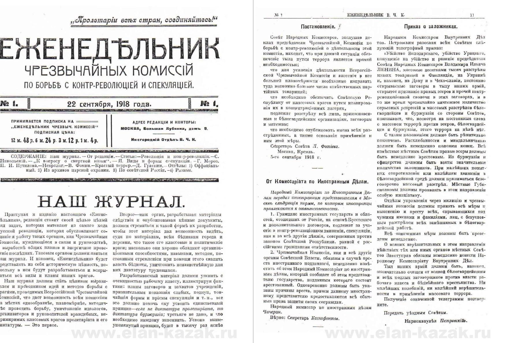 Еженедельник ВЧК-1918-N1-p03-11