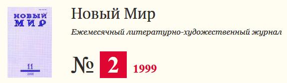 Новый мир-1999-N2