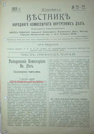 Вестник НКВД-1918-N21-22-Убийство Володарского, убийство Урицкого