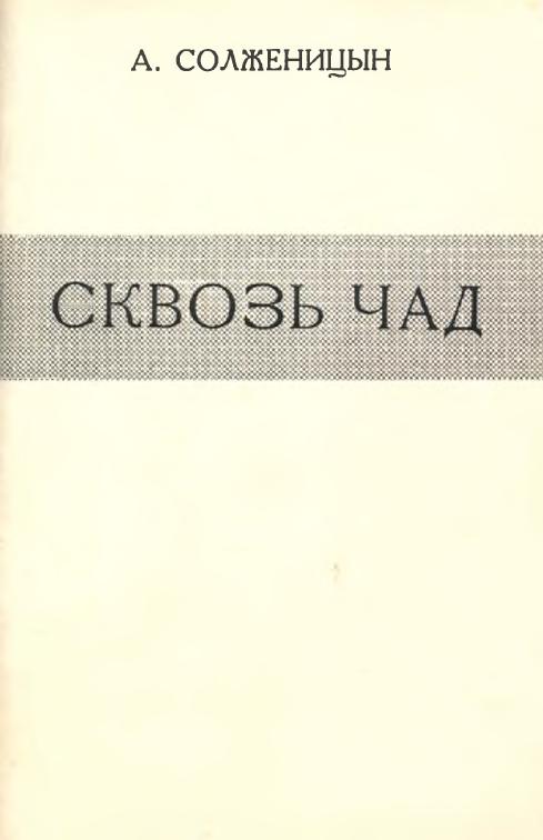 Сквозь чад (сентябрь 1978)