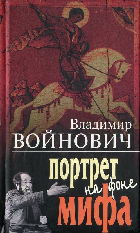Владимир Войнович-Портрет на фоне мифа-2002