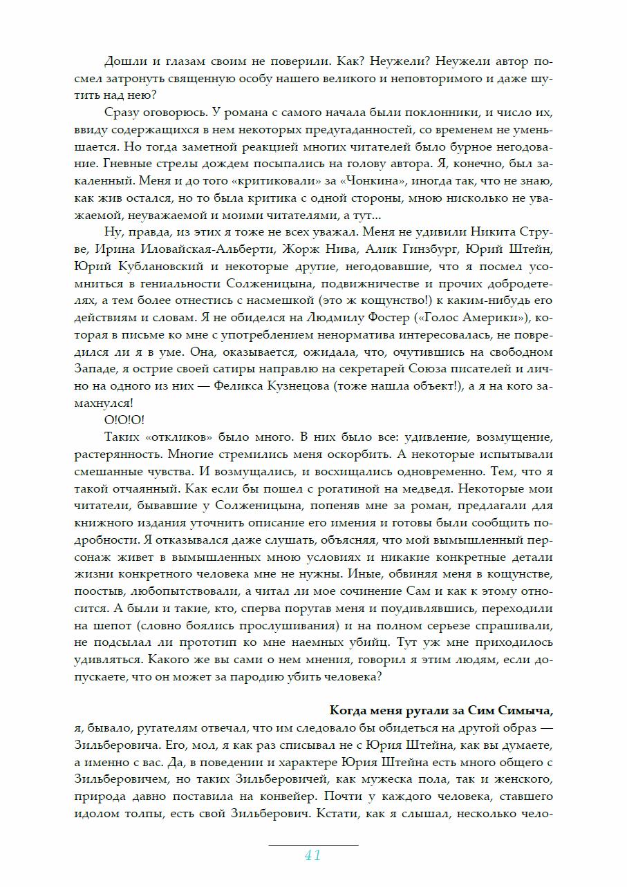 Войнович-Портрет на фоне мифа-с041