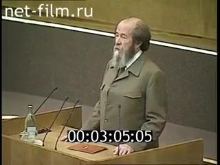 Сюжеты Фрагмент выступления Солженицына А И  в Государственной Думе  1994[(004605)2018-08-06-19-45-32]