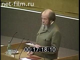 Сюжеты Фрагмент выступления Солженицына А И  в Государственной Думе  1994