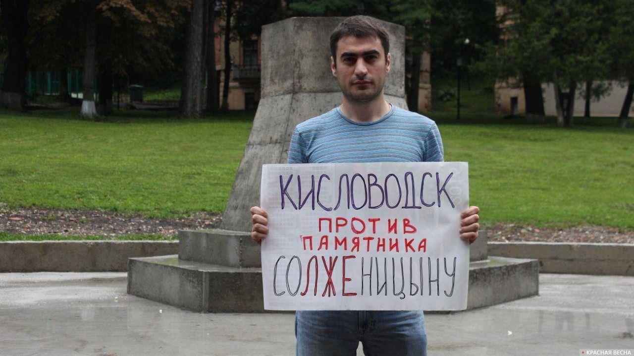 20180804_09-03-Открытое письмо против памятника Солженицыну написали кисловодчане-pic1