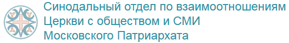 Синодальный информационный отдел Русской Православной Церкви