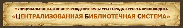 V-logo-kislovodsk-cbs.ru