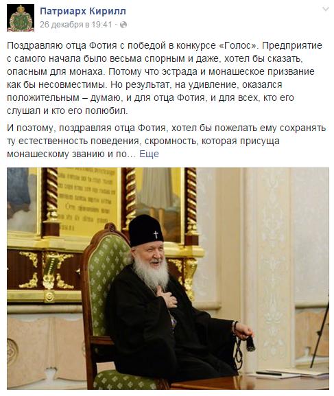 20151226_19-41-Патриарх поздравил отца Фотия в Фейсбуке-orig