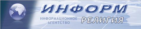 20160207-ИНФОРМ-РЕЛИГИЯ
