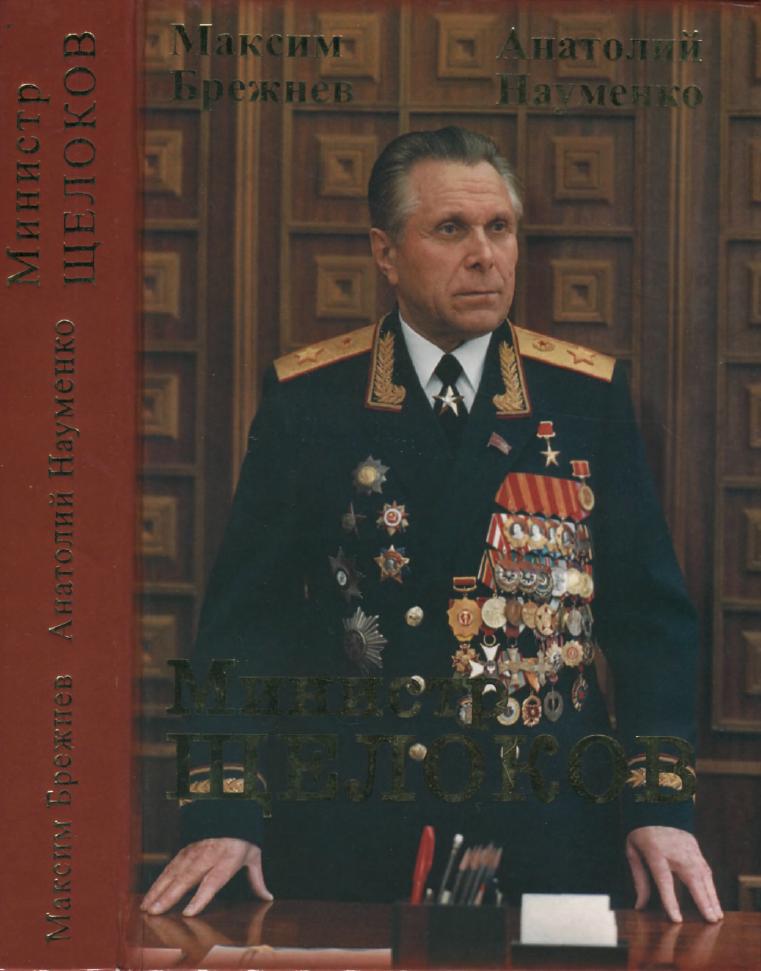 Министр Щелоков-с000