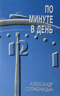 Солженицын Александр. По минуте в день (1995)