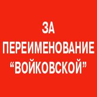 20160204_11-12-За переименование Войковской
