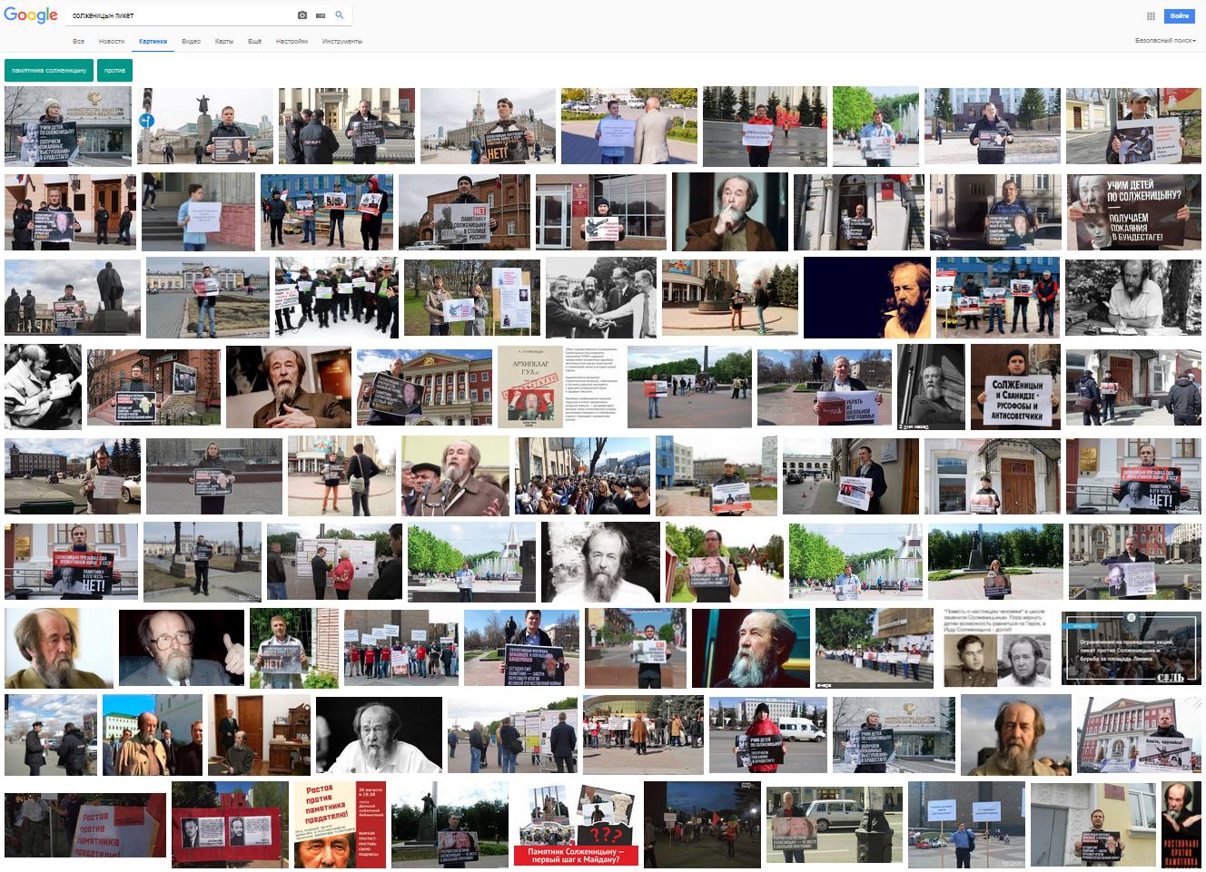 Солженицын-пикет-Google-201808_14-30