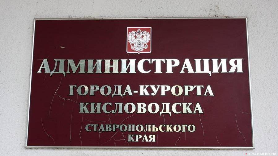20180807_19-09-Пресс-секретарь мэрии Кисловодска- Солженицын — неоднозначная фигура-pic1