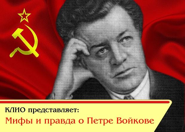 20180807_15-52-Мифы и правда о Петре Войкове