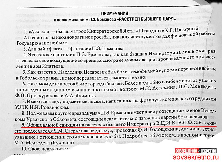 20151118_11-07-СТАНЦИЯ ПРЕТКНОВЕНИЯ. Войков не убивал царя и его семью~1войковдок1