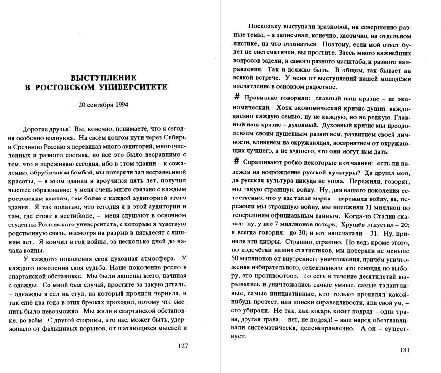 Солженицын-По минуте с день (1995)-с127-131