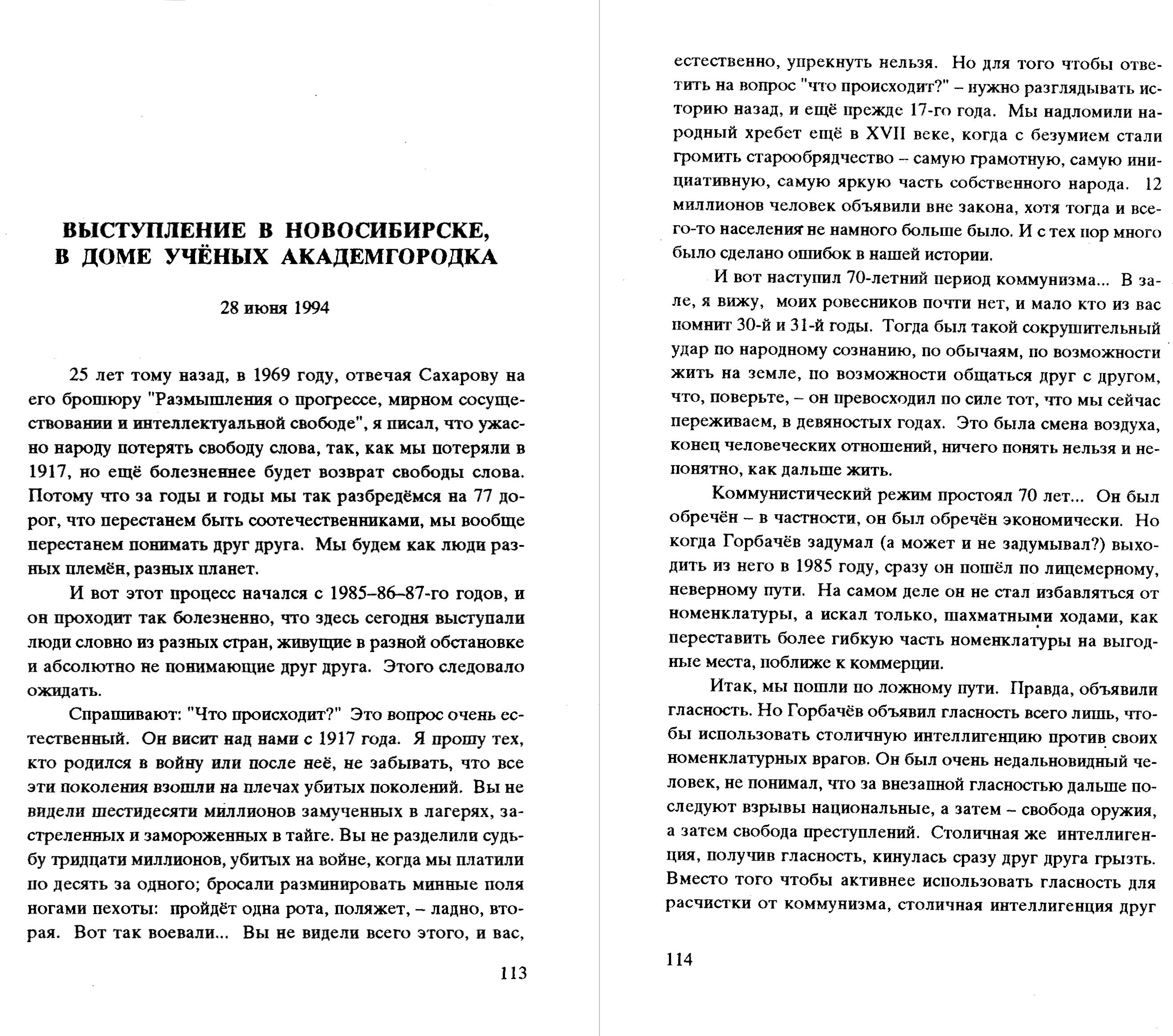 Солженицын-По минуте с день (1995)-с113-114